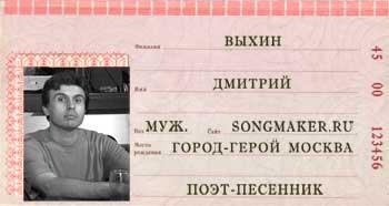 Дмитрий Выхин