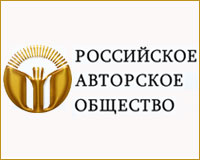 Российское авторское общество.
